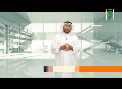 برنامج +A - الحلقة الرابعة - القناعات- الدكتور سليمان العلي