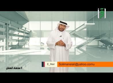 ح13 -الماضي لا يساوي المستقبل  - الدكتور سليمان العلي