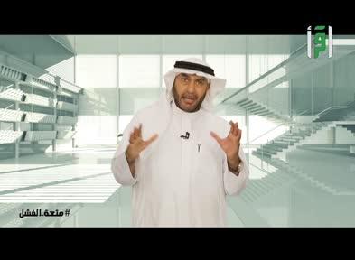 برنامج +A - الحلقة العاشرة- العلاقات الناجحة بين الناس- الدكتور سليمان العلي