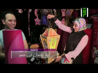 بلاد الكنانه - اجواء رمضان في مصر