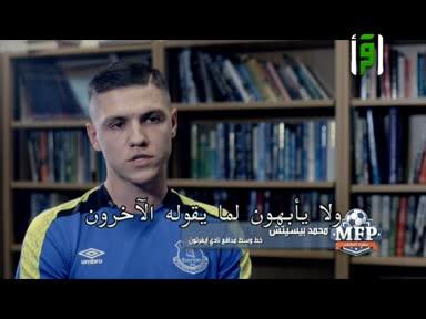 سفراء الملاعب - محمد بيدتش