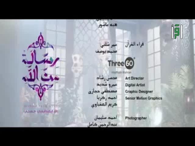 رسالة من الله - الحلقة8 - رساتلة إلى هاجر الصلاة   - الداعية مصطفى حسني
