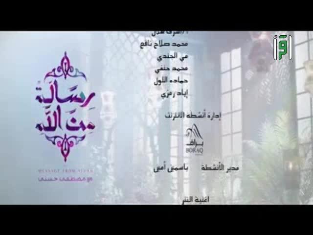 رسالة من الله - الحلقة9 - رسالة إلى فاقد الرحمة - الداعية مصطفى حسني