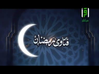 فتاوى رمضان  2017 الحلقة - 11- الدكتور عبدالله المصلح