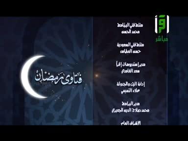 فتاوى رمضان  2017 الحلقة - 12- الدكتور عبدالله المصلح