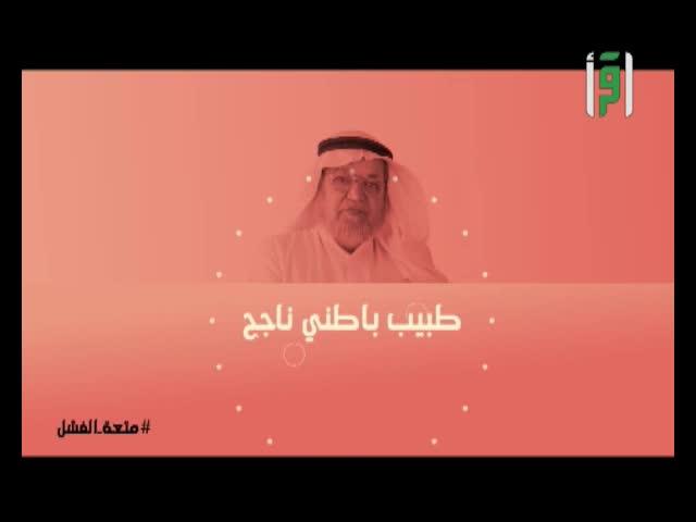 في ثواني تعرف على إنجازت الدكتور عبد الرحمن السميط رحمه الله