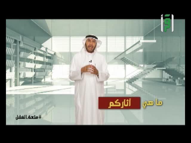 اترك أثر قبل مماتك - الدكتور سليمان العلي
