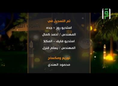 القصص الحق 6 - ح 26 - غزوة بدر  ج1 - الشيخ عمر بن حفيظ