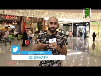 اربح مع اقرا - ح 14 - محمد الفهيد