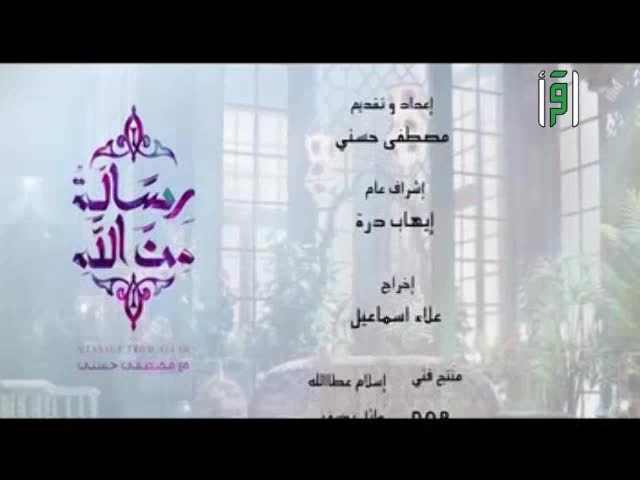 رسالة من الله - الحلقة 14 - رسالة إلى المفسدين في الأرض-  الداعية مصطفى حسني