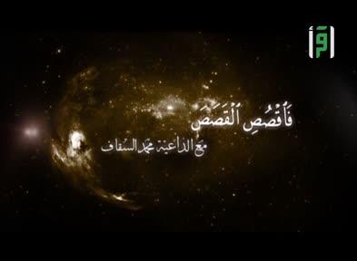 فاقصص القصص- الحلقة 27- قصة الحب في الله - الداعيية محمد السقاف