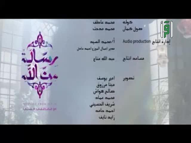 رسالة من الله - الحلقة 13 - رسالة إلى الكاذب-  الداعية مصطفى حسني
