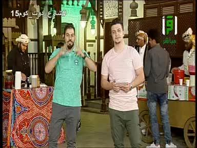 شارع دوت كوم -ح15-تقديم معن برغوث وياسر سنان