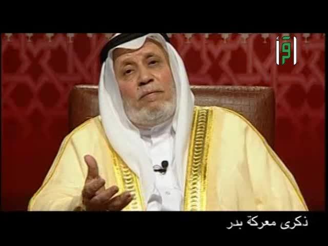 محمد عبده يماني - ذكرى معركة بدر 1