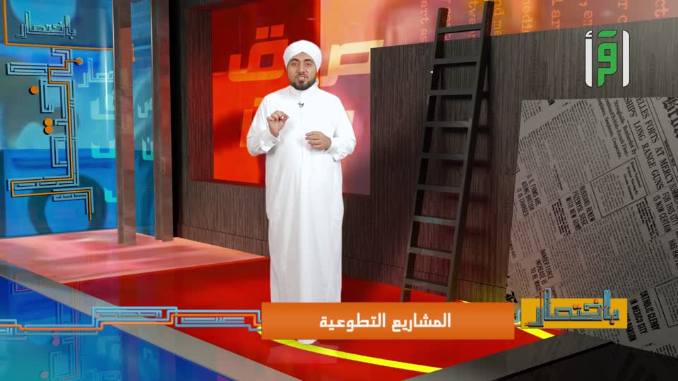 باختصار - الشيخ فيصل الكاف - ح20 - العمل التطوعي