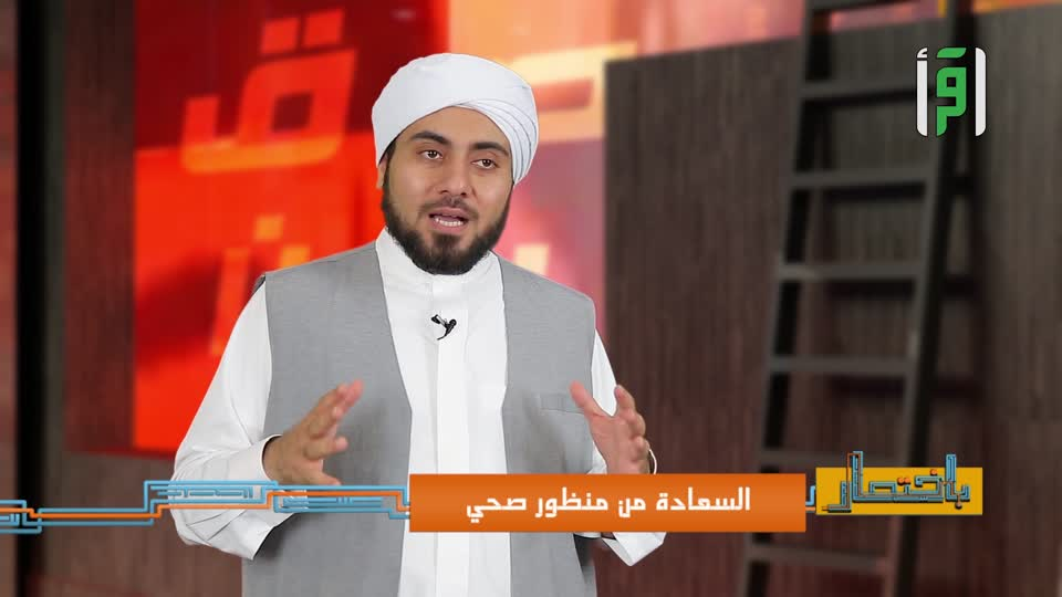 باختصار - الشيخ فيصل الكاف - ح24 - السعادة