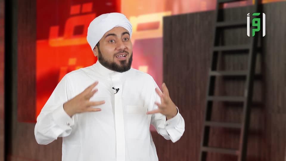 باختصار - الشيخ فيصل الكاف - ح16 - المسؤولية الاجتماعية