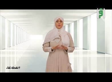 نقطة لقاء - ح17-طريقة الحوار بين الرجل والمرأة  -نسرين الشامي
