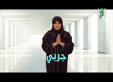 نقطة لقاء - ح19-كيف تقرب بين الرجل والمرأة-نسرين الشامي