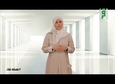 نقطة لقاء - ح18- احتياجات الرجل والمرأة  -نسرين الشامي