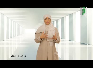 نقطة لقاء - ح21-طرق اسعاد المرأة والرجل -نسرين الشامي