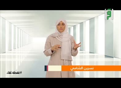 نقطة لقاء - ح22-تغير الرجل  -نسرين الشامي