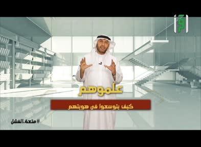 متعة الفشل - ح15 -الهوية - الدكتور سليمان العلي