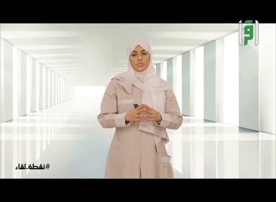 نقطة لقاء - ح23-كيف تطلب المرأة المساعدة من الرجل -نسرين الشامي