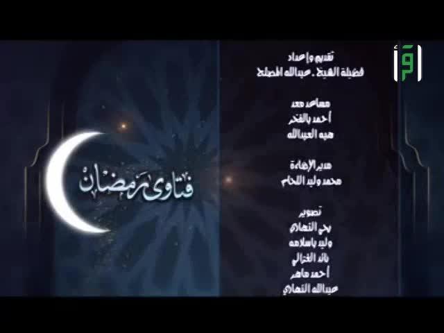 فتاوى رمضان 2017 - الحلقة22- الدكتور عبدالله المصلح