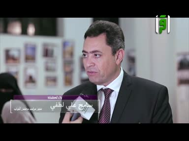 بلاد الكنانة - ح23 - معرض ال البيت