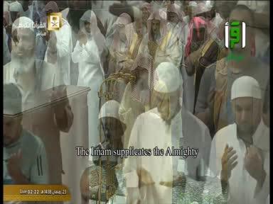 دعاء رهيب ومؤثر ليلة 23 رمضان 1438هـ للشيخ عبدالرحمن السديس