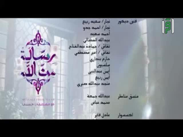 رسالة من الله - الحلقة 24 -رسالة إلى الحقود-  الداعية مصطفى حسني