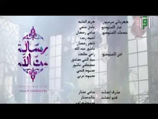 رسالة من الله - الحلقة 25 -رسالة إلى البخيل-  الداعية مصطفى حسني