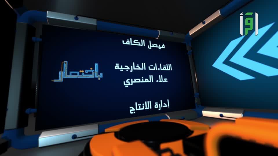 باختصار - الشيخ فيصل الكاف - ح27 - فوضى التصميم