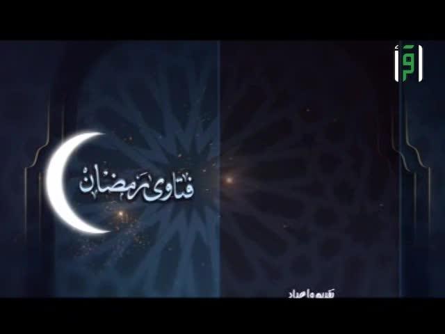 فتاوى رمضان 2017 - الحلقة26- الدكتور عبدالله المصلح