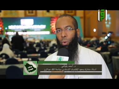 من أرض السعودية -ندوة البركة 2