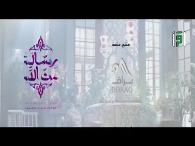 رسالة من الله - الحلقة 26 - رسالة إلى المعرض عن هداية الله   - الداعية مصطفى حسني