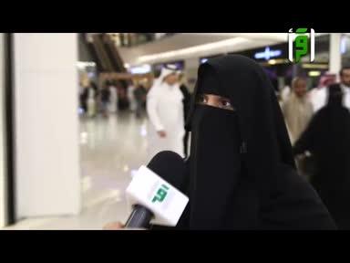 اربح مع اقرا -أول أيام العيد -تقديم محمد الفهيد