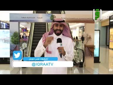 اربح مع اقرأ - محمد الفهيد -حلقات العيد