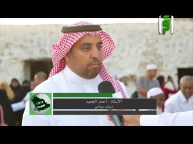 من أرض السعودية - مسجد الكوع
