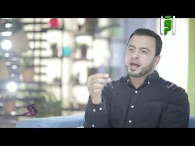 فكر -ج2 -حياء الرحمن -مصطفى حسني