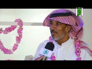 تقارير من أرض السعودية -مهرجان الورد الطائفي