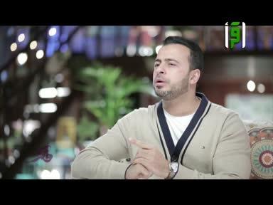 فكر- آخر مرة نراهم - الداعية مصطفى حسني
