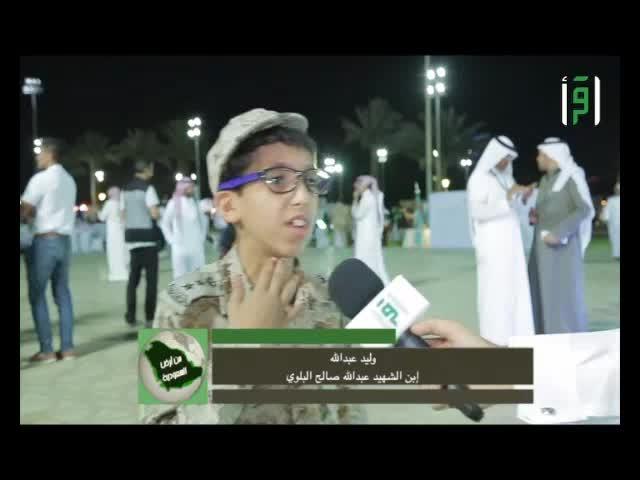 من  أرض السعودية - فعالية  فخر وإعتزاز ح1- تقديم أيمن خضر