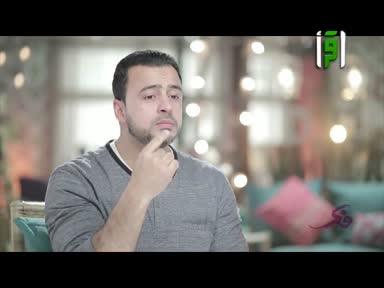 فكر الجزء الثاني - ح 14- اكبر انجتز شغلك على نفسك - مصطفى حسني
