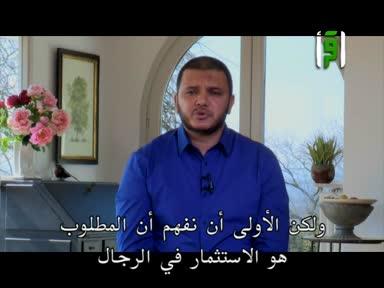 الأمة الفتية - قصص القرآن