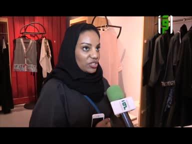 تقارير من أرض السعودية -معرض نثرة بالرياض