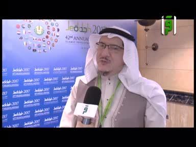 تقارير من أرض السعودية  -اجتماع بنك التنمية الاسلامي 42