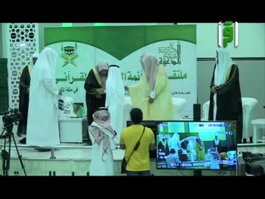 تقارير من أرض السعودية - افتتاح ملتقى أئمة الحرمين