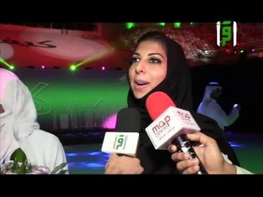 تقارير من ارض السعودية -ح 89- الحفل الختامي كيف نكون نقدوة